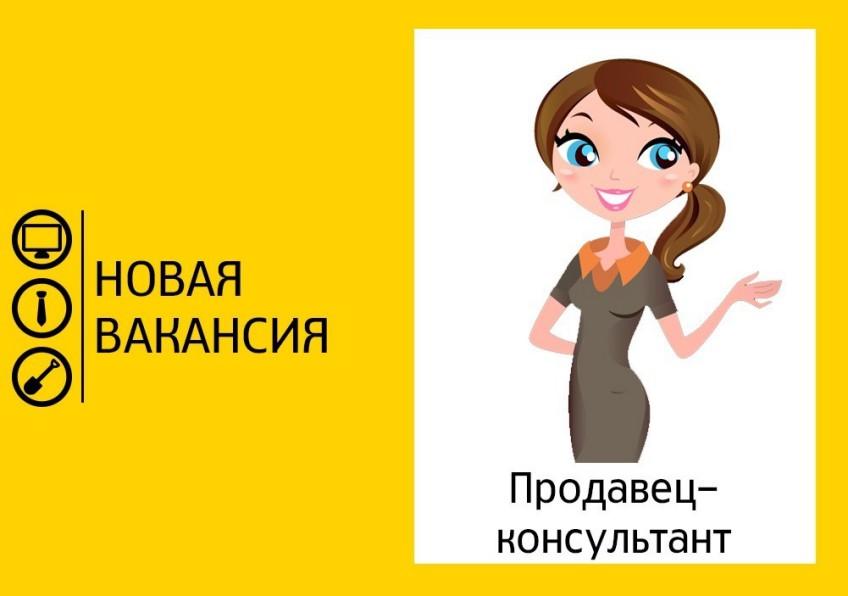 Картинки по запросу Продавец-Консультант